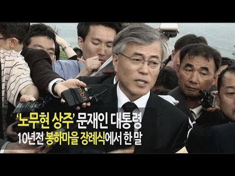 '노무현 상주' 문재인, 10년전 조문객들에게 부탁한 말