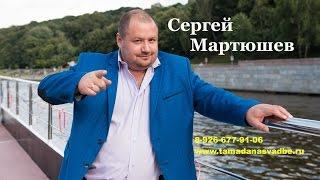 Ведущий, тамада, квнщик на свадьбу, Сергей Мартюшев, новогодний корпоратив