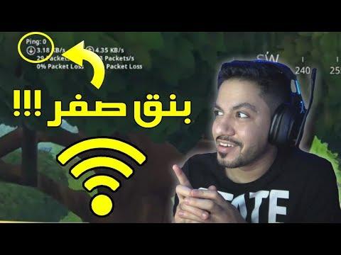 لعبت فورت نايت على بنق صفر في البحرين!!