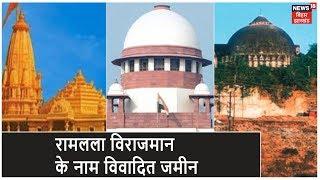 Ayodhya Verdict |  रामलला विराजमान को विवादित ज़मीन दी गई, मस्जिद को मिली 5 एकड़ ज़मीन