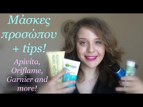 Μάσκες προσώπου + tips (Apivita, Oriflame, Garnier κα) (AnotherMakeupWorld)