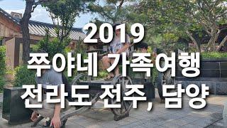 2019 쭈야네 가족여행(전라도)