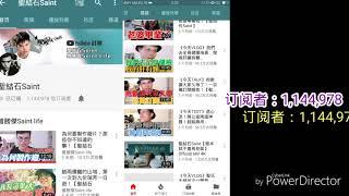 【智障k. S】我最喜欢的台湾youtuber|聖结石不是第一名!?