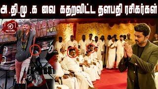 அதிமுக வை கதறவிட்ட தளபதி ரசிகர்கள் | Election results | #Nettv4u