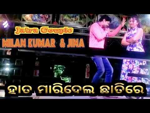 Sedina Chandini Ratire Funny Jatra Song By No-1 Jatra Singer Couple Millan Kumar & Jina.