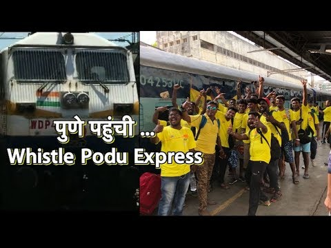 Whistle Podu Express Arrives in Pune | Sports Tak