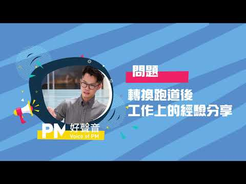 【PM好聲音】專訪 Jeason:PM轉職-先了解自己,轉換跑道非夢事(下集)