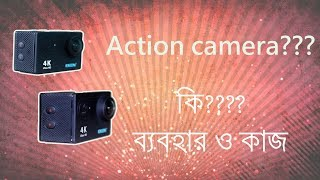 What is Action Camera? - Basics & Features (Bangla)