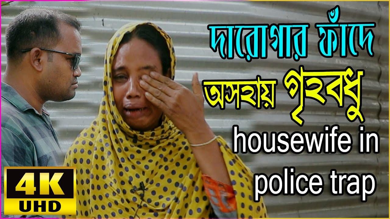 পুলিশের ফাঁদে অসহায় গৃহবধূ | helpless housewife in police trap | সত্যঘটনা - ReaLSTORY