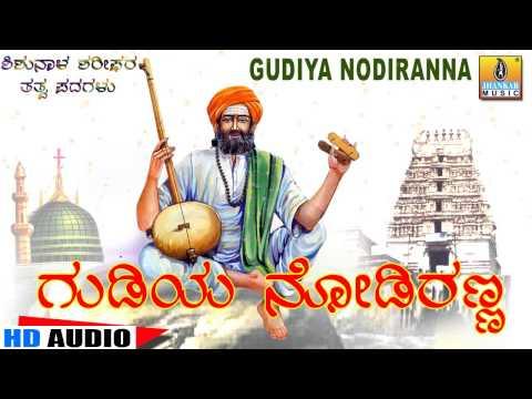 "Gudiya Nodiranna - ""Santha Shishunala Shariefa""ra Thatva Padagalu"