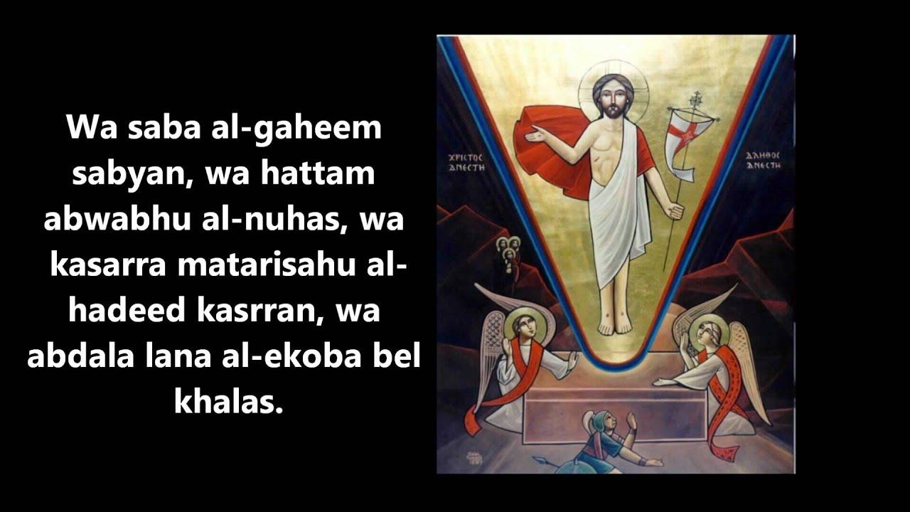 Ya kol al sefoof (Sung by Malak Rizkalla)