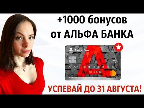 Как получить 1000 бонусов от Альфа Банка? Дебетовая карта Альфа Карта