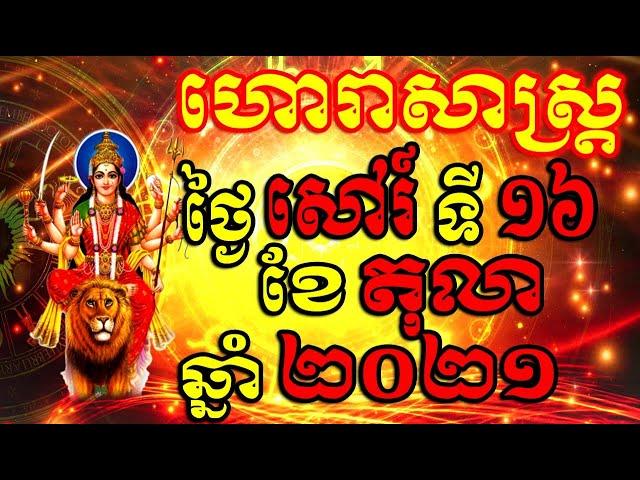 ហោរាសាស្ត្រប្រចាំថ្ងៃ សៅរ៍ ទី១៦ ខែតុលា ឆ្នាំ២០២១, Khmer Horoscope Daily by 30TV