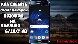 Как сделать свой смартфон похожим на Samsung Galaxy S8