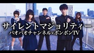 欅坂46「サイレントマジョリティー」踊ってみた!【パオパオチャンネル × ボンボンTV】