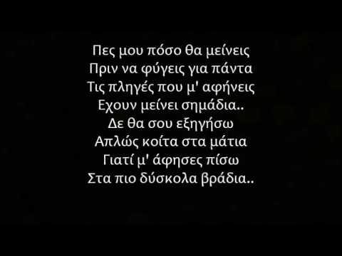 Toquel - Τα πιο δύσκολα βράδια ft. Natasha Kay + Lyrics