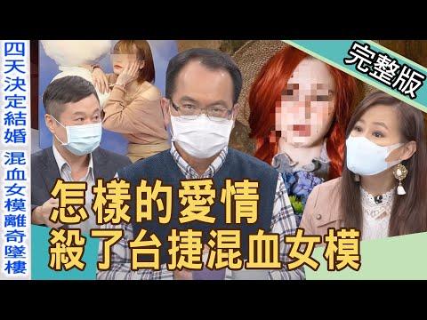 台灣-新聞挖挖哇-20211026 鄭弘儀痛批冷血!怎樣的愛情,殺了混血女模特兒