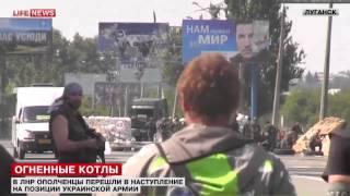 Контрнаступление армии ДНР на юго востоке Украины