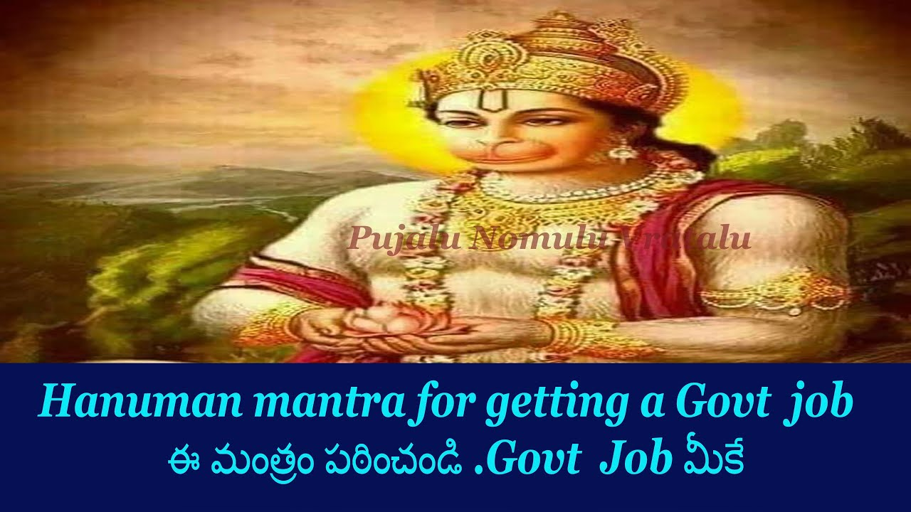 Hanuman mantra for getting a Govt job ఈ మంత్రం పఠించండి  Govt Job మీకే