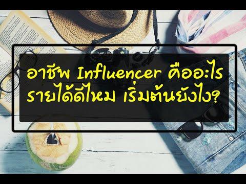 อาชีพ Influencer คืออะไร รายได้ดีไหม เริ่มต้นยังไง