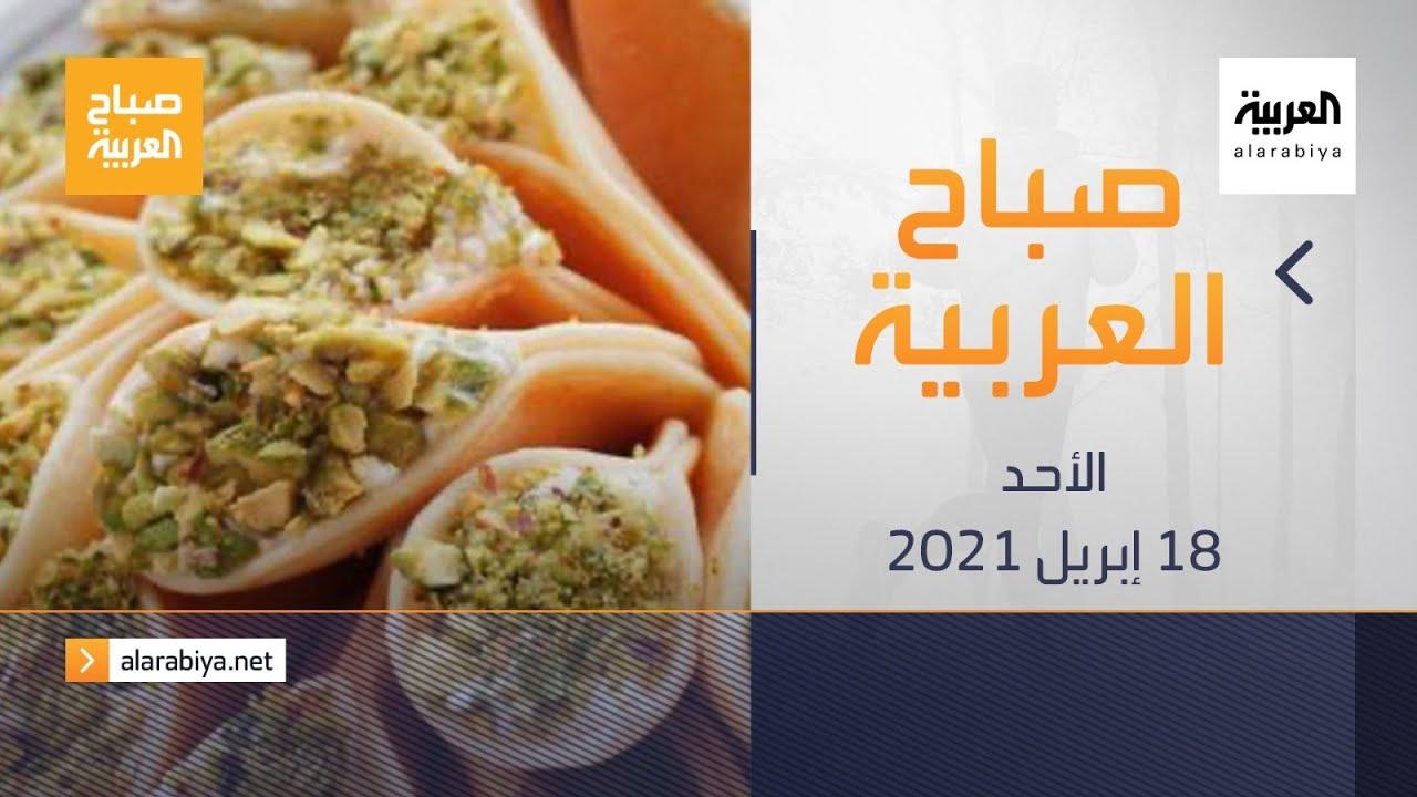 صباح العربية الحلقة الكاملة | حلويات رمضان.. ما لها وما عليها  - نشر قبل 3 ساعة