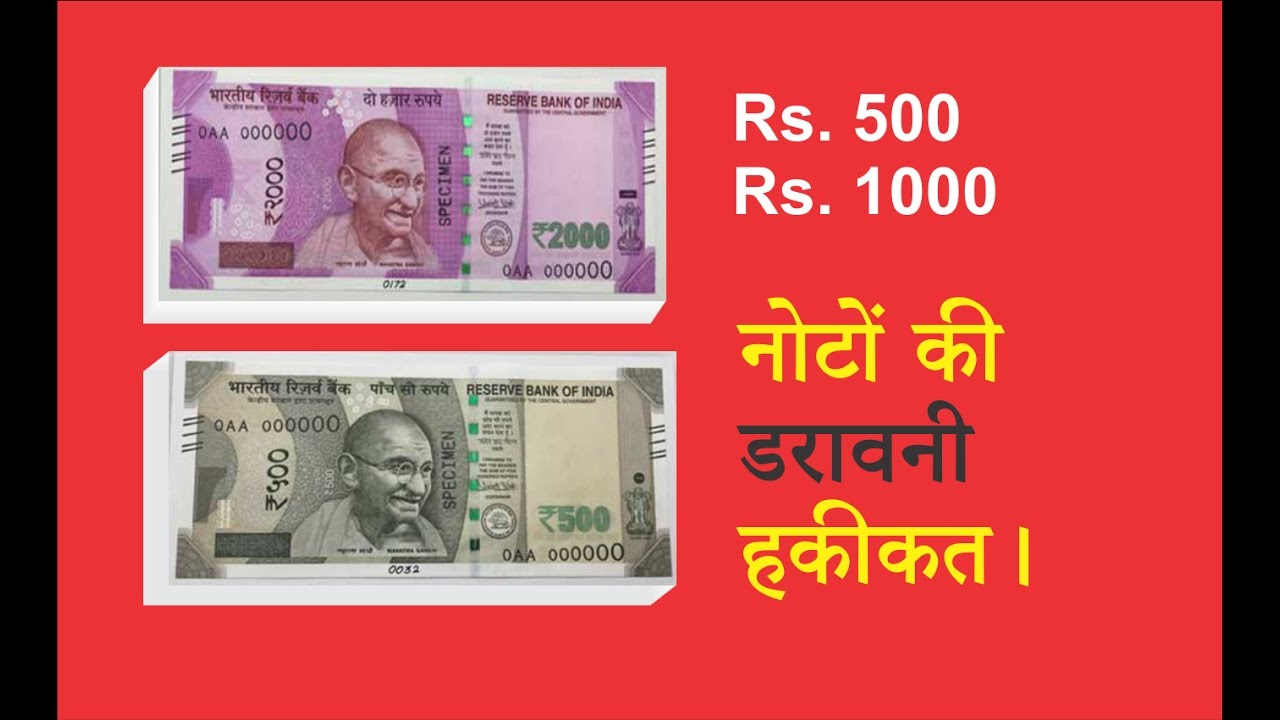 Secret behind new rs 500 and 2000 rupees notes indian currency secret behind new rs 500 and 2000 rupees notes indian currency black money control strategy by pm n youtube biocorpaavc