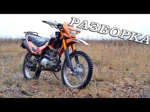 осмотр Viper MX200r моторазборка Alee Motorcycle
