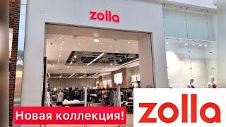 Очень много стильных вещей в Zolla Новая коллекция и Шопинг влог Золла Женская одежда Обзор