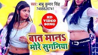 बात मानs मोरे सुगनिया - Babu Kumar Singh का सबसे जबरजस्त विडियो सांग 2019 - Bhojpuri Song