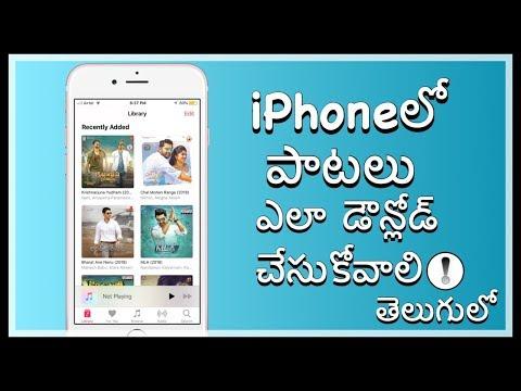 iPhoneలో ఉచితంగా కొత్త సినిమా పాటలను ఎలా డౌన్లోడ్ చేసుకోవాలి! | How To Download Free Music On iPhone