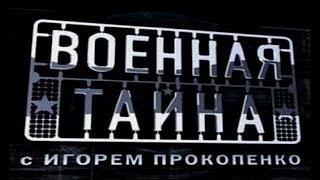 Военная тайна с Игорем Прокопенко (16.12.2017)