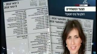 """חדשות 2: סגנית שר החוץ ציפי חוטובלי- בין הח""""כים שעובדים הכי קשה"""