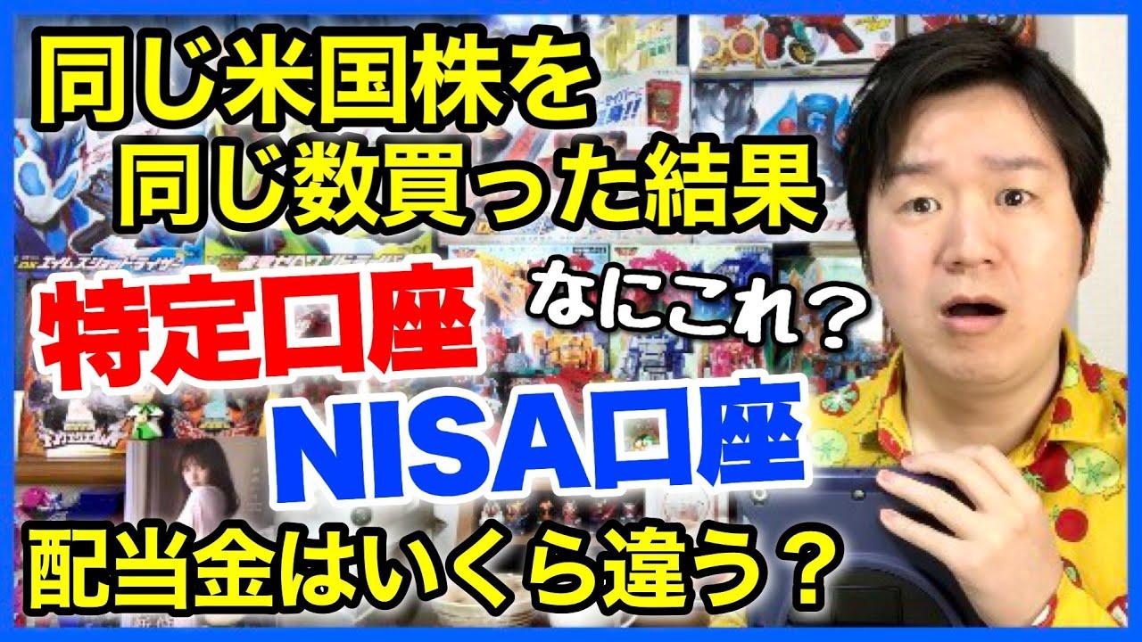 【米国株】NISA口座と特定口座でもらえる配当金はいくら違う?
