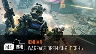 Финал Warface Open Cup Осень: прямой эфир!
