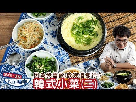親古們,歐爸KAI嗑了11 韓式小菜二 │ 最火紅韓式系列回歸!只要歐爸喜歡,做幾集都沒問題!?