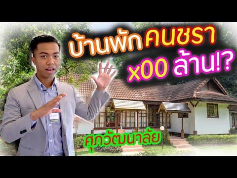 บ้านพักคนชราที่หรูที่สุดในไทย [ใส่สูทรีวิว] EP.7 | DOM