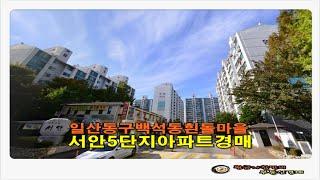 [일산동구아파트경매] 경기 고양시 일산동구 백석동 흰돌…