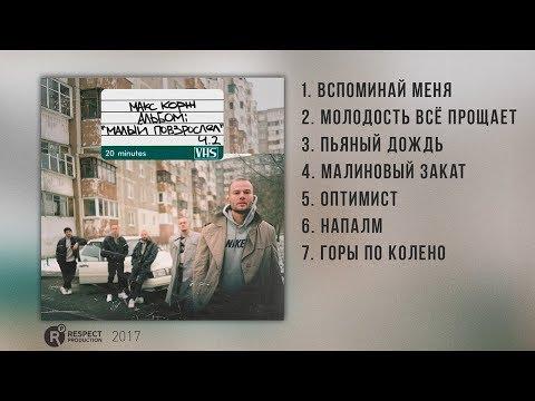 Макс Корж - Малый повзрослел Ч.2 (Full Album / весь альбом) 2017
