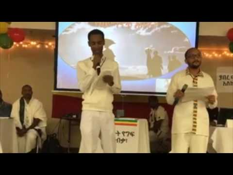 Amhara Revolution Conference in Seattle | What's New?