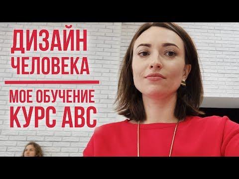 Мое обучение Human Design. Влог из Москвы