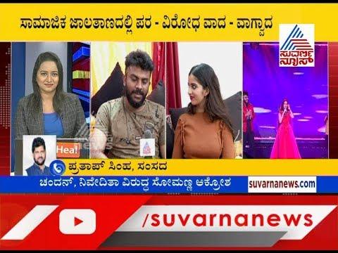 Mysuru MP Pratap Simha Reacts On Chandan Shetty's Marriage Proposal At Yuva Dasara Stage