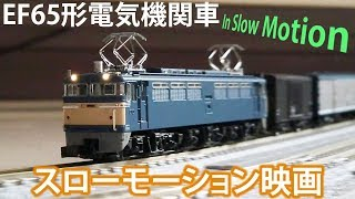 Nゲージ 国鉄EF65形電気機関車 JNR EF65 Locomotive in slow motion