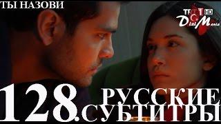 DiziMania/Adini Sen Koy/Ты назови - 128 серия РУССКИЕ СУБТИТРЫ.