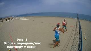 Тренировка по пляжному волейболу для двух человек. Тренировки по пляжному волейболу