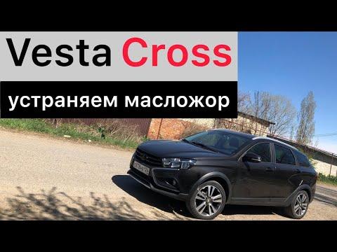 Lada Vesta Cross. Устраняем заводские проблемы двигателя 1.8