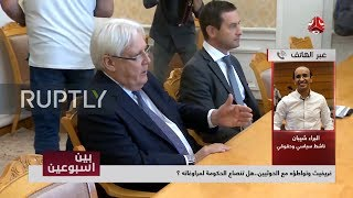 غريفيث وتواطؤه مع الحوثيين .. هل تنصاع الحكومة لمراوغاته ؟ | رايك مهم