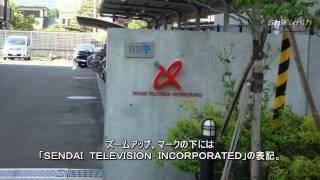 宮城県のフジテレビ系列局である、OX仙台放送の本社屋写真集です。