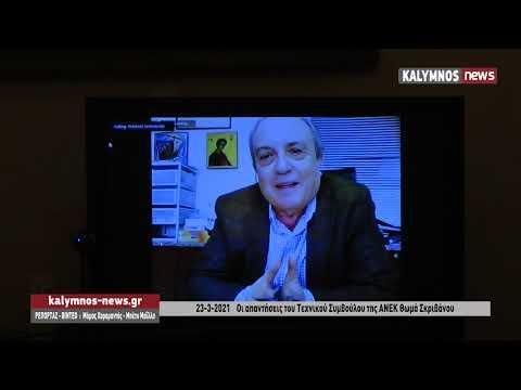 23-3-2021 Οι απαντήσεις του Τεχνικού Συμβούλου της ΑΝΕΚ Θωμά Σκριβάνου