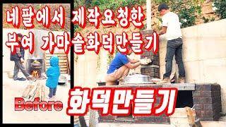 네팔에서 주문한 화덕만들기 : How to make stove Traditional Korean Style (Smoking House Korean Style) thumbnail