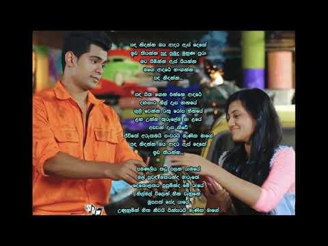 Sanda Nidanna (Dewani inima Tele Drama) lyrics